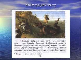 Иллюстрации к тексту