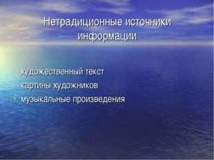 Нетрадиционные источники информации художественный текст картины художников м
