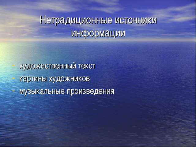 Нетрадиционные источники информации художественный текст картины художников м...