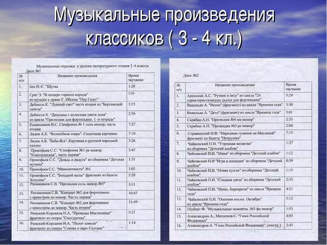 Музыкальные произведения классиков ( 3 - 4 кл.)