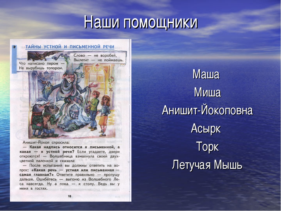 Наши помощники Маша Миша Анишит-Йокоповна Асырк Торк Летучая Мышь