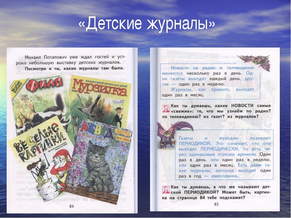 «Детские журналы»