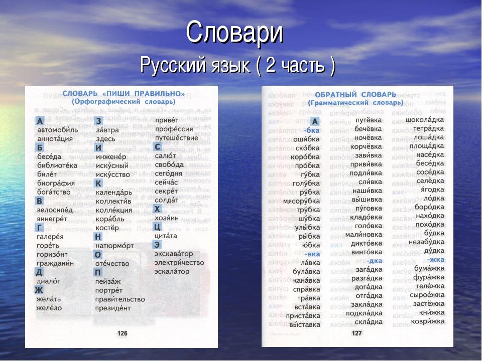Словари Русский язык ( 2 часть )
