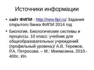 Источники информации сайт ФИПИ - http://new.fipi.ru/ Задания открытого банка