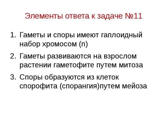 Элементы ответа к задаче №11 Гаметы и споры имеют гаплоидный набор хромосом...
