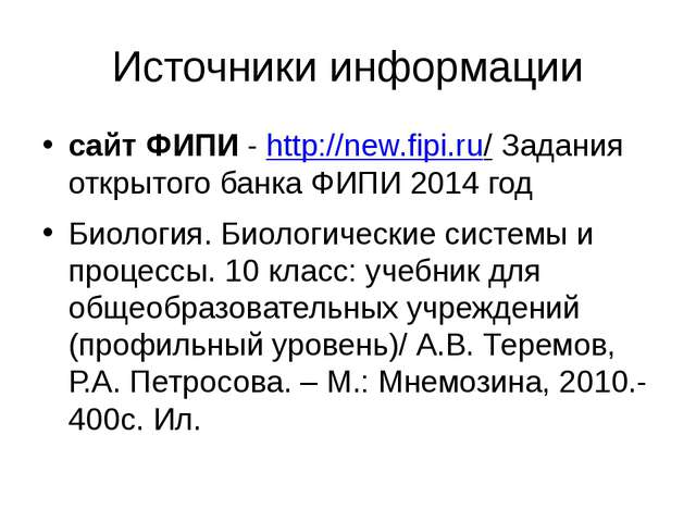 Источники информации сайт ФИПИ - http://new.fipi.ru/ Задания открытого банка...