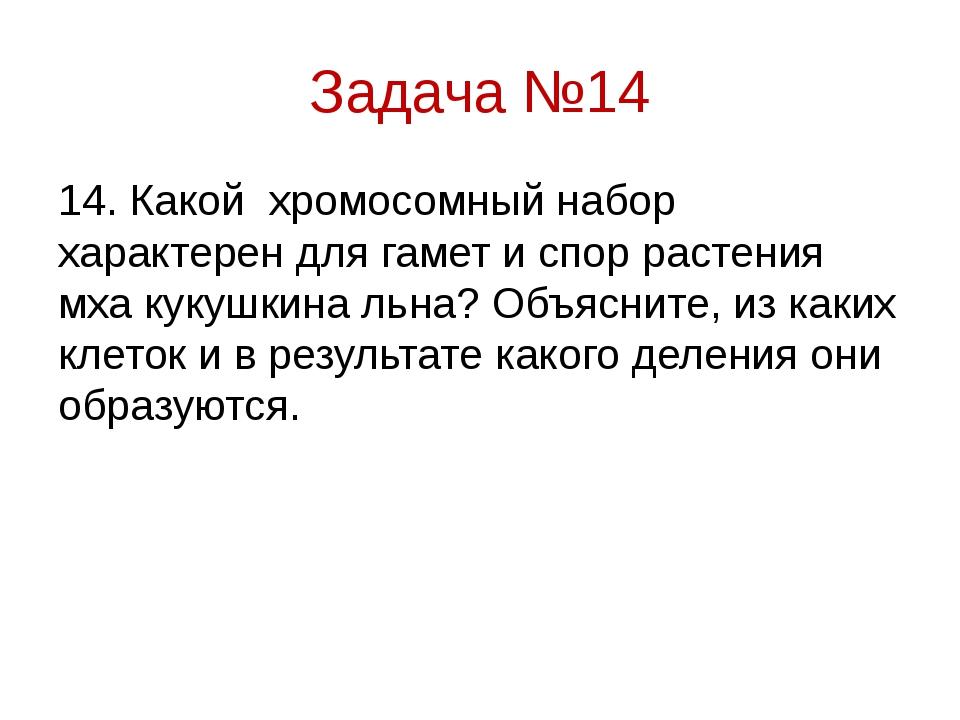Задача №14 14. Какой хромосомный набор характерен для гамет и спор рас...