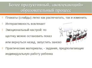 Плакаты (слайды) легко как распечатать, так и изменить Интерактивность вовлек