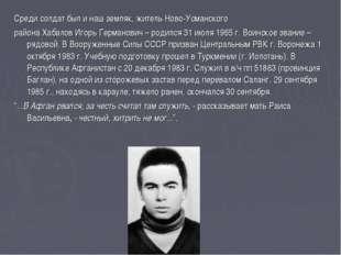 Среди солдат был и наш земляк, житель Ново-Усманского района Хабалов Игорь Ге