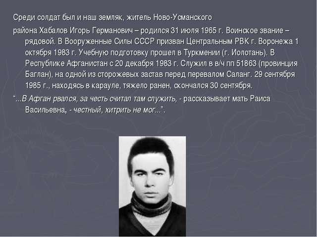 Среди солдат был и наш земляк, житель Ново-Усманского района Хабалов Игорь Ге...