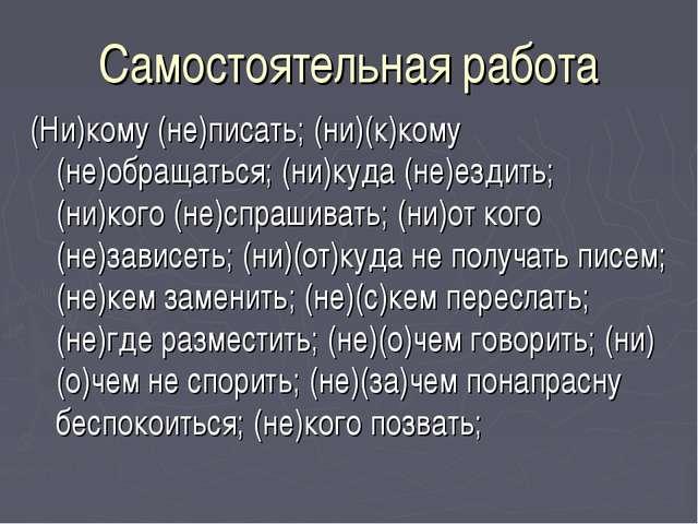 Самостоятельная работа (Ни)кому (не)писать; (ни)(к)кому (не)обращаться; (ни)к...