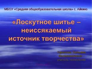 МБОУ «Средняя общеобразовательная школа» с. Айкино Тарасова Татьяна Валентино