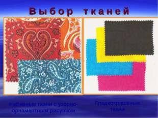 В ы б о р т к а н е й Набивные ткани с узорно-орнаментным рисунком Гладкокраш