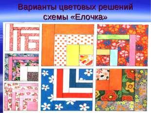Варианты цветовых решений схемы «Елочка»