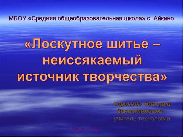 МБОУ «Средняя общеобразовательная школа» с. Айкино Тарасова Татьяна Валентино...