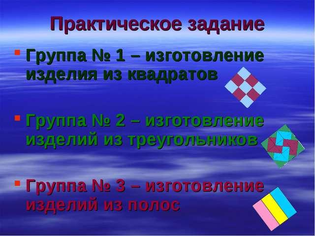 Практическое задание Группа № 1 – изготовление изделия из квадратов Группа №...