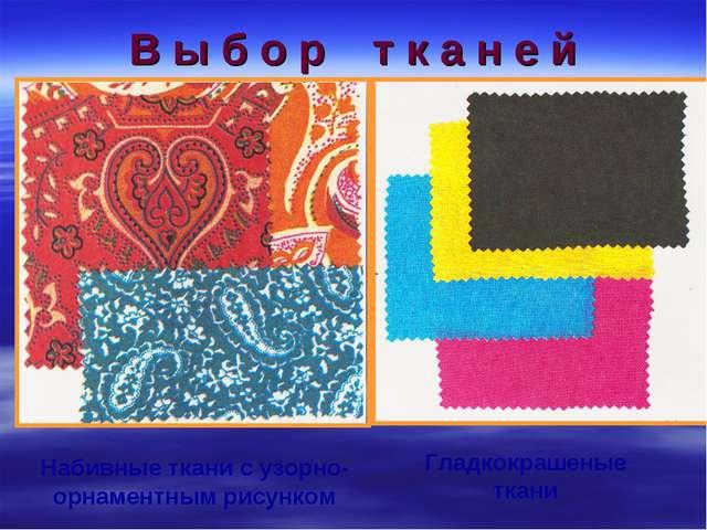 В ы б о р т к а н е й Набивные ткани с узорно-орнаментным рисунком Гладкокраш...