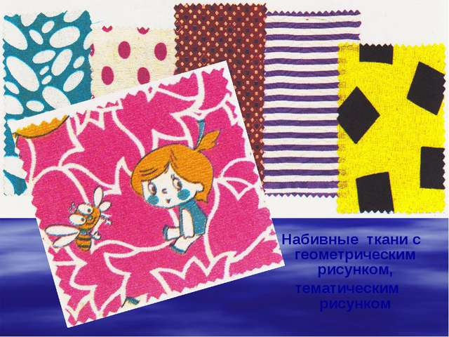 Набивные ткани с геометрическим рисунком, тематическим рисунком