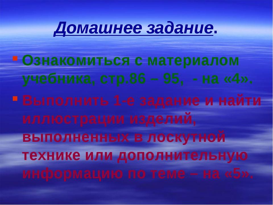 Домашнее задание. Ознакомиться с материалом учебника, стр.86 – 95, - на «4»....