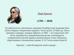 Русский писатель, баснописец, академик Петербургской Академии Наук (1841). И