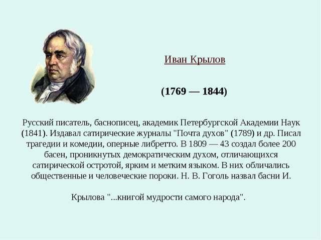 Русский писатель, баснописец, академик Петербургской Академии Наук (1841). И...