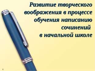 Развитие творческого воображения в процессе обучения написанию сочинений в на