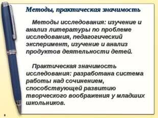 Методы исследования: изучение и анализ литературы по проблеме исследования, п
