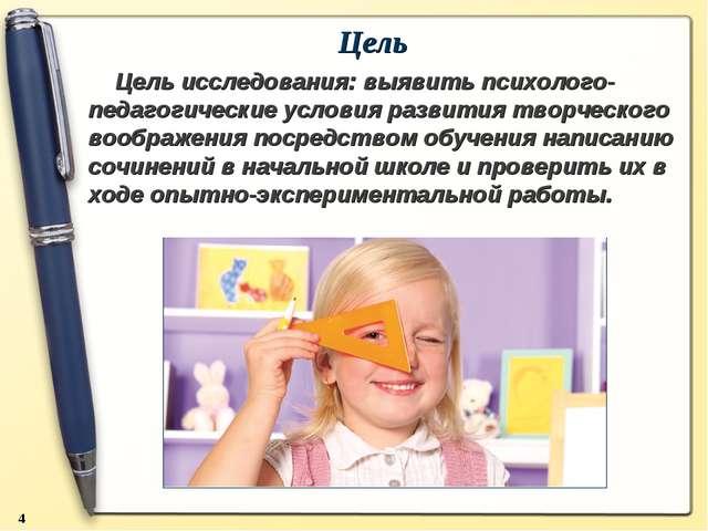 Цель исследования: выявить психолого-педагогические условия развития творческ...