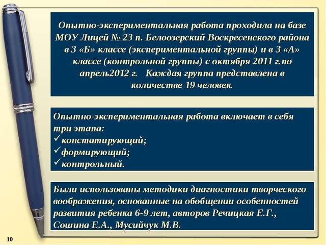 Опытно-экспериментальная работа проходила на базе МОУ Лицей № 23 п. Белоозерс...