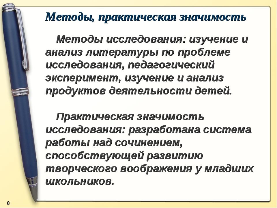 Методы исследования: изучение и анализ литературы по проблеме исследования, п...