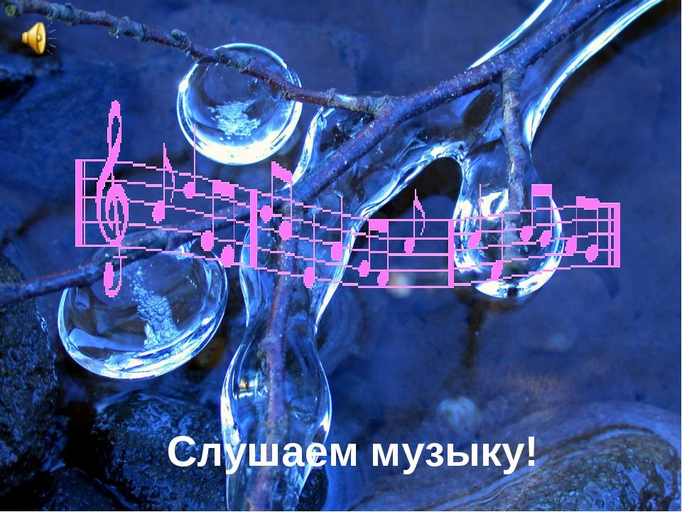 Слушаем музыку!