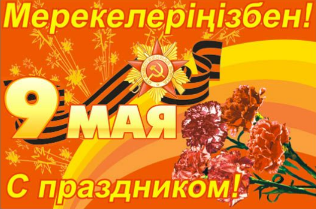 http://ds0001.stepnogorsk.akmoedu.kz/news/EB76C7238BBEF7A1/2.png