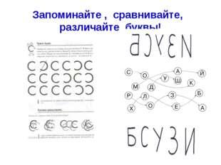 Запоминайте , сравнивайте, различайте буквы!