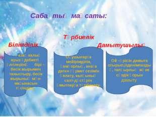 Сабақтың мақсаты: Қазақ халық ауыз әдебиеті үлгілерінің бірі – бесік жырымен