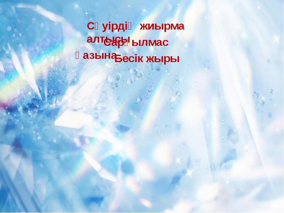 Сәуірдің жиырма алтысы Сарқылмас қазына Бесік жыры
