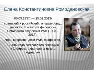 Елена Константиновна Ромодановская 06.03.1937г.— 15.01.2013г советский и росс