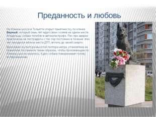 Преданность и любовь На Южном шоссе в Тольятти открыт памятник псу по кличке