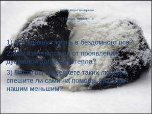 Кучина Вера Геннадьевна «Трещит мороз,…» 1) Кто вдохнул жизнь в бездомного пс