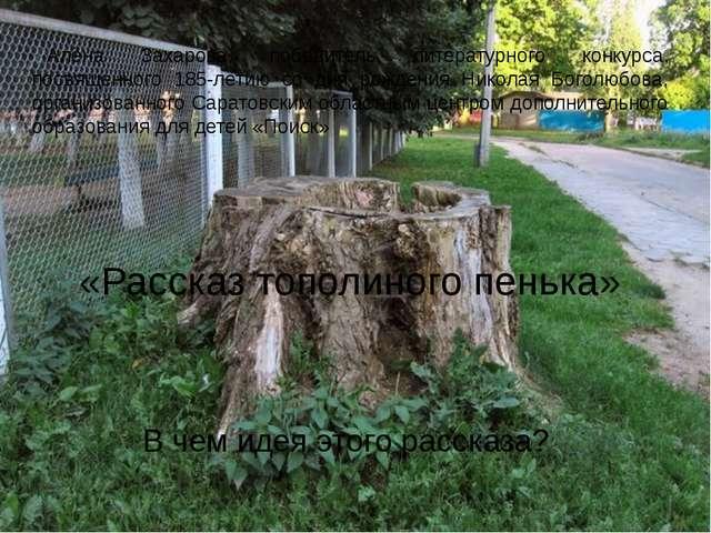 Алёна Захарова, победитель литературного конкурса, посвященного 185-летию со...