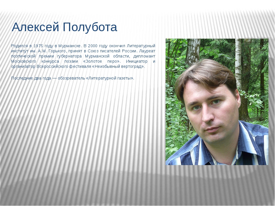 Алексей Полубота Родился в 1975 году в Мурманске. В 2000 году окончил Литерат...