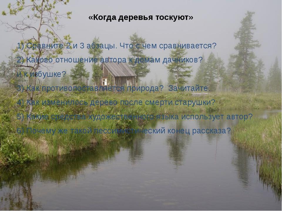 «Когда деревья тоскуют» 1) Сравните 2 и 3 абзацы. Что с чем сравнивается? 2)...