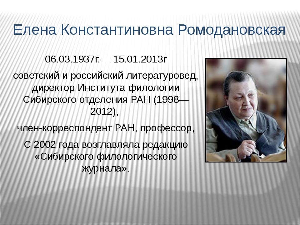Елена Константиновна Ромодановская 06.03.1937г.— 15.01.2013г советский и росс...