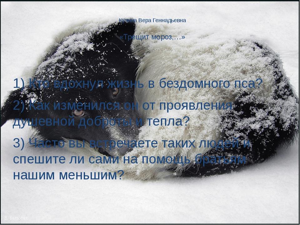 Кучина Вера Геннадьевна «Трещит мороз,…» 1) Кто вдохнул жизнь в бездомного пс...