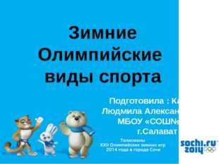 Зимние Олимпийские виды спорта Подготовила : Каргина Людмила Александровна, М