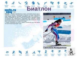 Горнолыжный спорт — спуск с гор на специальных лыжах. Вид спорта, а также поп