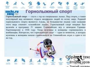 Конькобежный спорт (Скоростной бег на коньках— англ.Speed Skating)— вид сп
