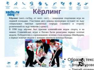 Лы́жное двоебо́рье (англ.Nordic Combined)— олимпийский вид спорта, сочетающ