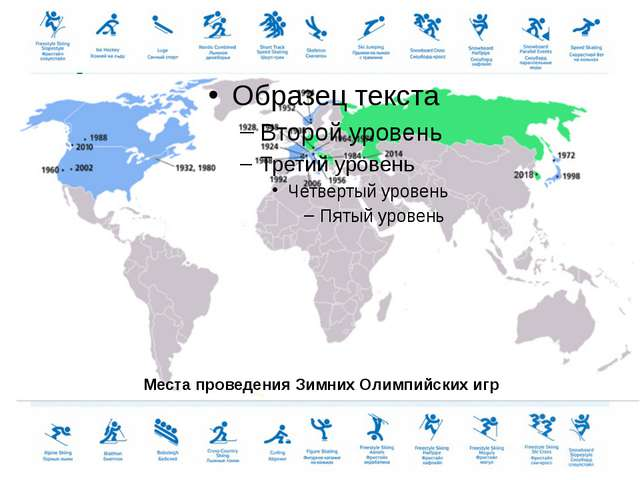 Биатло́н — зимний олимпийский вид спорта, сочетающий лыжную гонку со стрельб...