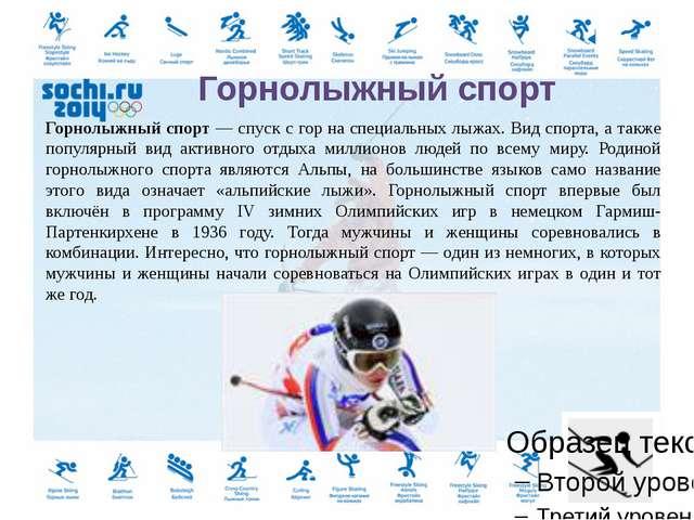 Конькобежный спорт (Скоростной бег на коньках— англ.Speed Skating)— вид сп...