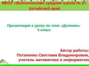 Презентация к уроку по теме «Деление» 5 класс МКОУ «Волчихинская средняя школ
